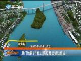 新闻斗阵讲 2019.03.12 - 厦门卫视 00:25:08