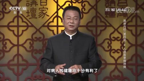 《百家讲坛》 20190316 黄帝内经(第四部) 3 人逢喜事精神爽