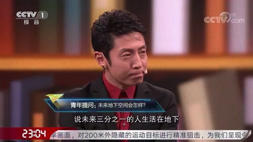 [开讲啦]青年提问钱七虎:未来地下空间会怎样?