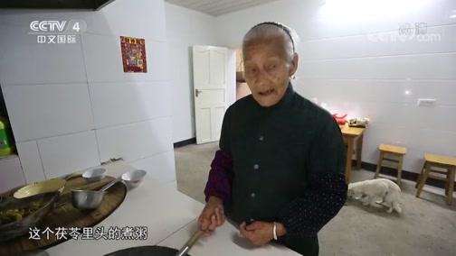 90岁老人的长寿秘诀 中华医药 2019.03.16 - 中央电视台 00:04:31