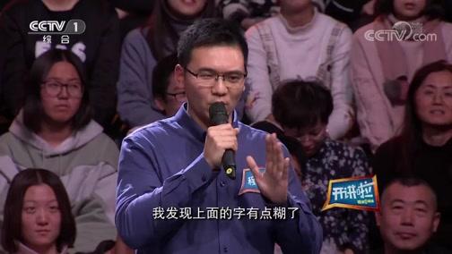 [开讲啦]青年提问钱七虎:您选择的秘书需要具备哪些素质?