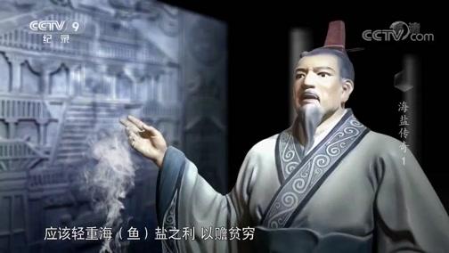 """《海盐传奇》""""天下第一相"""" 海盐功不可没"""
