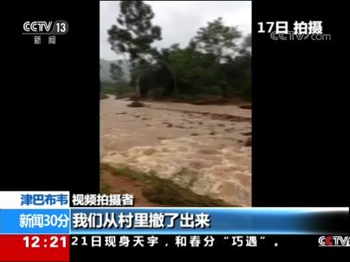 """[新闻30分]津巴布韦 强热带气旋""""伊代""""袭击多地 东部重灾区死亡人数升至64人"""