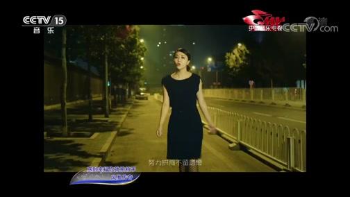 《中国音乐电视》 20190318