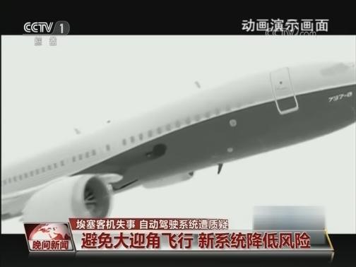 [视频]埃塞客机失事 自动驾驶系统遭质疑