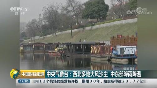 《中国财经报道》 20190318 17:00