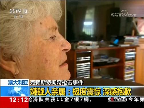 [新闻30分]新西兰 克赖斯特彻奇枪击事件 民众悼念枪击事件遇难者