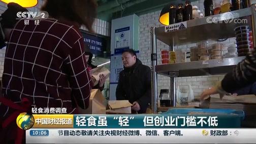 《中国财经报道》 20190319 10:00
