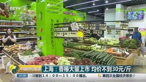 《中国财经报道》 20190319 16:00