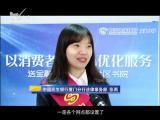 炫彩生活(房产财经版) 2019.03.18 - 厦门电视台 00:11:11