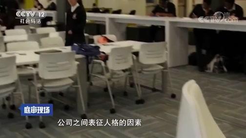 《庭审现场》 20190319 《失信惩戒录》——反目的师生