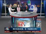 网约车退出机制,是一剂监管良方吗? TV透 2019.03.19 - 厦门电视台 00:24:57