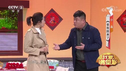 《爸我回来了》李园园 祁玉东 王书仙 梁佳兴