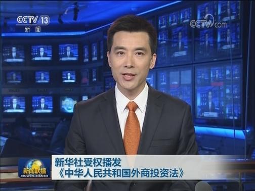 [视频]新华社受权播发《中华人民共和国外商投资法》