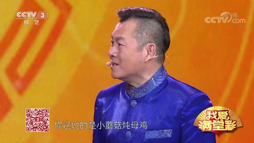 《欢笑新疆》郭胜 荣卫