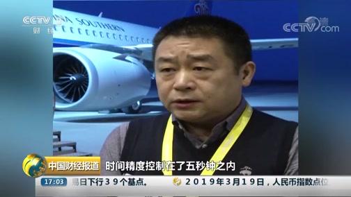 [中国财经报道]我国首次进行四维航迹试验飞行