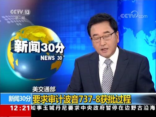 [新闻30分]美交通部 要求审计波音737-8获批过程