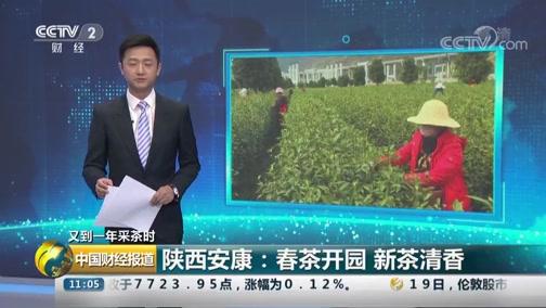 《中国财经报道》 20190320 11:00
