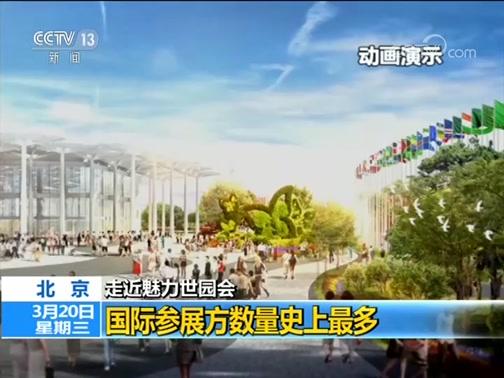 [新闻30分]走近魅力世园会 北京世园会将于4月29日举行