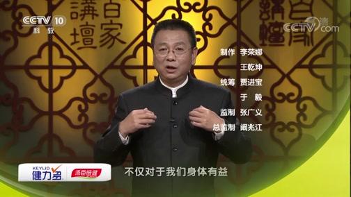 《百家讲坛》 20190320 黄帝内经(第四部) 7 怒从何处来