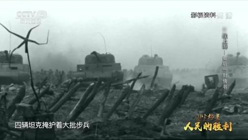人民的胜利·战上海——最后一封情书 国宝档案 2019.03.20 - 中央电视台 00:13:28