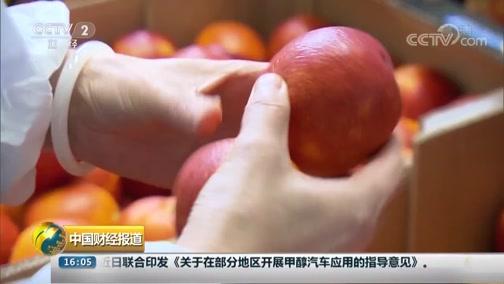 《中国财经报道》 20190320 16:00