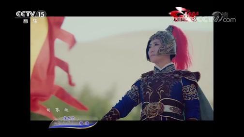 《中国音乐电视》 20190321