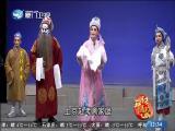 罗衫奇案(2)斗阵来看戏 2019.03.21 - 厦门卫视 00:48:06