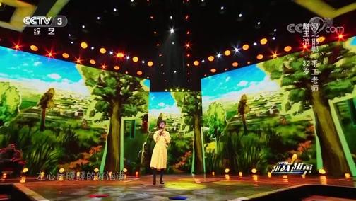 [越战越勇]身处困境不忘希望 赵玉洁演唱《暖暖》表达对父母的爱
