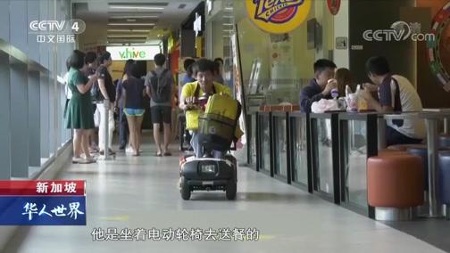 新加坡 洪德全:坐轮椅坚持送餐自力更生 华人世界 2019.03.26 - 中央电视台 00:01:16