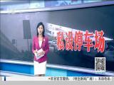 特区新闻广场 2019.3.22 - 厦门电视台 00:23:51
