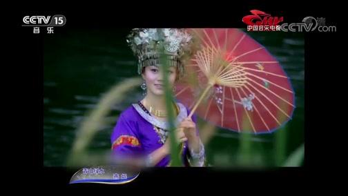 [中国音乐电视]歌曲《青山绿水》 演唱:燕妮
