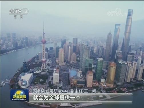 [视频]中国发展高层论坛:中国经济让世界充满期待