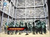 """""""马踏飞燕"""" 地下仪仗队之谜 两岸秘密档案 2019.03.22 - 厦门卫视 00:41:36"""