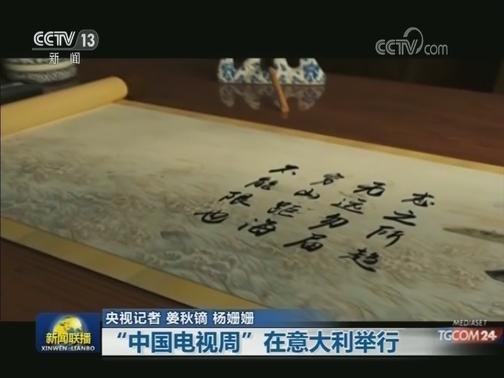 """[视频]""""中国电视周""""在意大利举行"""
