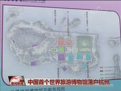 [视频]中国首个世界旅游博物馆落户杭州
