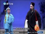 包公三勘蝴蝶梦(1) 斗阵来看戏 2019.03.24 - 厦门卫视 00:50:25