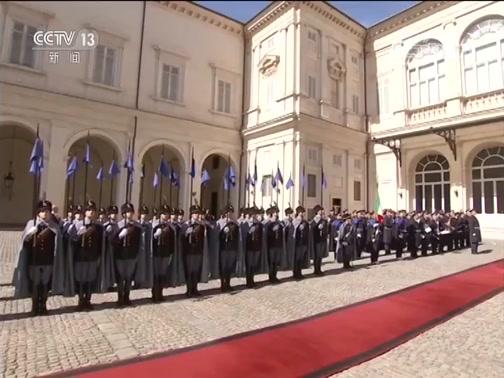 [新闻30分]习近平出席意大利总统举行的隆重欢送仪式