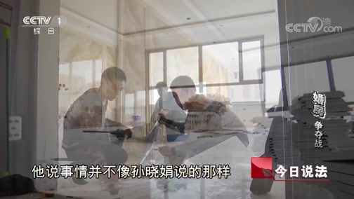 """《今日说法》 20190325 """"婚房""""争夺战"""