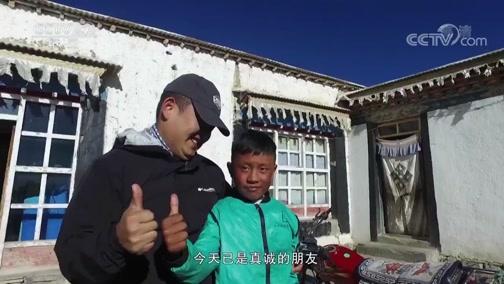 《路见西藏 》第一集 高地之上 00:26:25
