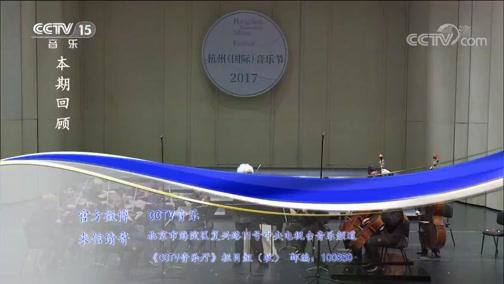 """《CCTV音乐厅》 20190325 """"漫步经典""""系列音乐会(60) 慕尼黑爱乐室内乐团音乐会(下)"""