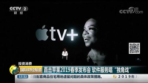 """[国际财经报道]投资花费 直击苹果2019春季宣布会 软件办事唱""""独角戏"""""""