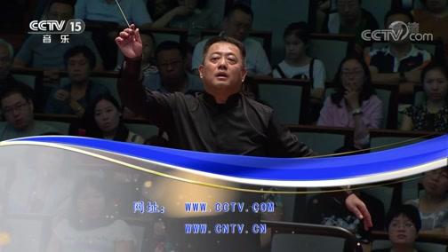 """《CCTV音乐厅》 20190326 """"漫步经典""""系列音乐会(61) 国家大剧院漫步经典音乐会"""