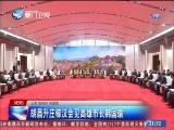 两岸新新闻 2019.03.27 - 厦门卫视 00:32:48