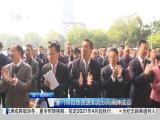 午间新闻广场 2019.03.28- 厦门电视台 00:21:18