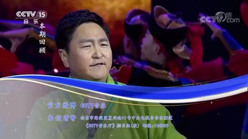 《CCTV音乐厅》 20190327 歌从草原来 内蒙古采风原创歌曲演唱会(下)