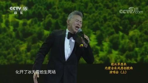 《CCTV音乐厅》 20190327 歌从草原来 内蒙古采风原创歌曲演唱会(上)