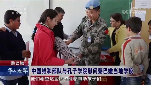 黎巴嫩:中国维和部队与孔子学院慰问黎巴嫩当地学校 华人世界 2019.03.29 - 中央电视台 00:01:20