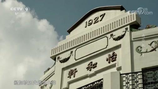 《南侨机工》怡和轩:海外华侨支援祖国的中枢