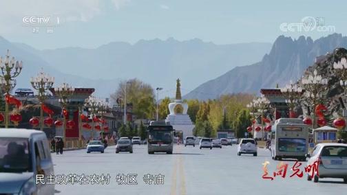 《走向光明:纪念西藏民主改革60周年》 第三集 人民当家作主